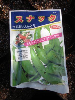 sunatukufukuro2012.jpg